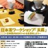 【宮城県民参加求む】日本茶ワークショップ「玉露」を開催します【茶道・煎茶道・茶道教室】