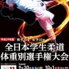 卒塾生頑張ってます 『平成29年度全日本学生柔道体重別選手権大会』(男子36回 女子33回)    嬉しい報告