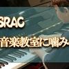 JASRACが音楽教室に著作権料の徴収を始めるらしい