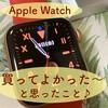 Apple Watch(アップルウォッチ)「買ってよかった、便利!」と思うこと7つ。