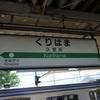 久里浜散策1(久里浜駅~開国橋)