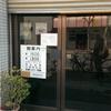 西成の旅館赤坂に宿泊。1500円で部屋の設備は充実。(大阪西成格安ホテル)