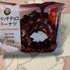 宮田製菓:クランチチョコドーナツ/大阿蘇牛乳ドーナツ/コーヒー牛乳ドーナツ