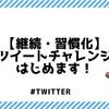 666日連続ブログ更新記念!Twitterで『継続、習慣化』ツイートチャレンジはじめます!