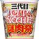 日清カップヌードル三代目謎肉祭☆日本が謎肉でいっぱいになる!