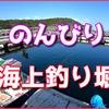 【海上釣り堀】毎年恒例サーモンフィッシング!燻製も作っちゃいます