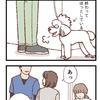 獣医さん怖い【048】