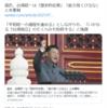 高橋先生 正論 中国共産党へのよいしょばかり  2021年7月1日