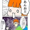 【4コマ】重☆大☆発☆表