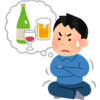 惰性的飲酒習慣を自粛してみるテスト