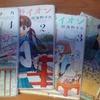 読書感想文 漫画『3月のライオン』 羽海野チカ 1巻から4巻 を読んだ