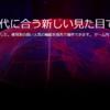 AMD Radeon Software Adrenalin Edition 20.3.1(Beta)リリース