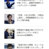「宇野昌磨は強力なオリンピック金メダル候補になった」。ジャパンタイムズ記事抜粋翻訳