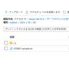 Azure Functionsのお勉強メモ(8)Blob Storage出力バインドを使ってBlobにファイルを出力する その3