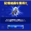 EX+トンベリキング攻略パーティ公開 FF8命運を担う天賊 FFRK