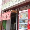 札幌市南区澄川 二代目女がじゅまる 辛醤油