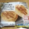 ファミリーマート『冷やして食べるデニッシュフレンチトースト(メープル)』を食べてみた!