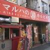 マルハのカルビ丼 北18条本店 / 札幌市北区北18条西3丁目 18条ターミナルビル 1F