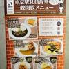 東京駅社員食堂一般公開
