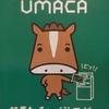 『UMACA』キャッシュレス投票用ICカード