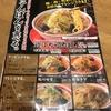 ちゃんぽん亭で「京都あんかけ」を食べてきた!