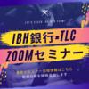 IBH銀行×TLC ZOOMセミナー 日程情報