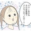 イカツイ紫陽花⁉︎