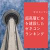 ゼネコンが建設した超高層ビルトップ100 ~超高層に強いゼネコンランキング~