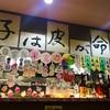 【東京都八王子市】餃子のパプア。種類豊富な美味しい餃子を食べに行く!