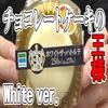 ホワイトザッハトルテ(ファミリーマート)、チョコレートケーキの王様(しろ)は、甘すぎない大人味!?