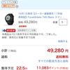 「Garmin ForeAthlete 745」予約開始!楽天市場の直営店が超お得!!