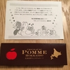 【懸賞当選】チョコレート 北海道産りんごのチョコレート・1/100個目