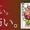 『ぼぎわんが、来る』(澤村伊智・著)のレビュー