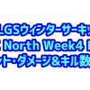 ALGSウィンターサーキットWeek4 APAC North リージョナル決勝 詳細成績まとめ