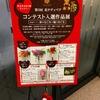 【本店6階サロン・ギャラリー】花ティディベア コンテスト入選作品展 開催中!