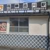2016年秋 名古屋・下呂・飛騨・高山辺り ③高山市、飛騨市 映画「君の名は。」のモデルになった場所など