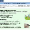 東京都が空き家の有効活用に力を入れ出している件