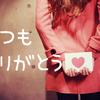 ☆♪☆♪☆♪☆♪☆艶塾ハーフバースデーありがとうございます(⋈◍>◡<◍)。✧♡☆♪☆♪☆♪☆♪☆