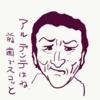マルチな男 伊丹十三