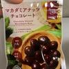 ローソン:ウチカフェ日本のフルーツ(ふじりんご・巨峰&シャインマスカット/ダブルナッツのチョコレート/アーモンドとヘーゼルナッツのクランチチョコ/マカダミアナッツチョコレート