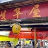 【タンメンローラー作戦①】新宿にある岐阜屋は、朝9時から「超」安くて美味いタンメンが食べられますよ!