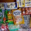 3月の食料品の買い物(2017.3)