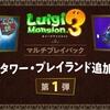 【スイッチ】ルイージマンション3、DLC第1弾『マルチプレイパック』が配信中!プレイランドは最大8人でプレイできるぞ!