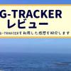 【TG Tracker|レビュー】キレイな4K動画が撮れる!軽量コンパクトのオリンパス・アクションカメラ