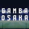 【ガンバ30周年】ガンバ大阪検定2021〜カルトクイズ!〜