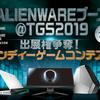 俺が審査員として参加!当選すればTGS出典!「ALIENWARE × ALIENWARE ZONE」コラボのインディーゲームコンテスト大募集!