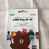「LINE Payカード」・「au WALLETカード」・「Vandleカード」に関するメモ。