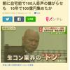 逮捕された関西生コンのドンとゆかいな仲間たち