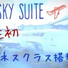 【JAL Sky Suite 】人生初のビジネスクラス搭乗記