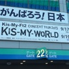 9/20 KiS-MY-WORLD 感想
